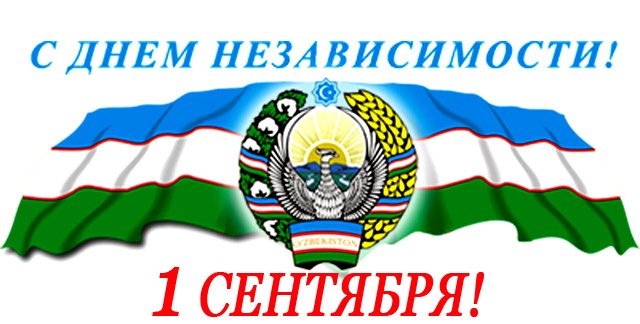 Реферат по независимости узбекистана 8439